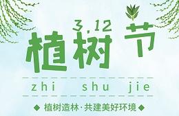 植树节:中新华美改性塑料同您一起共植希望!