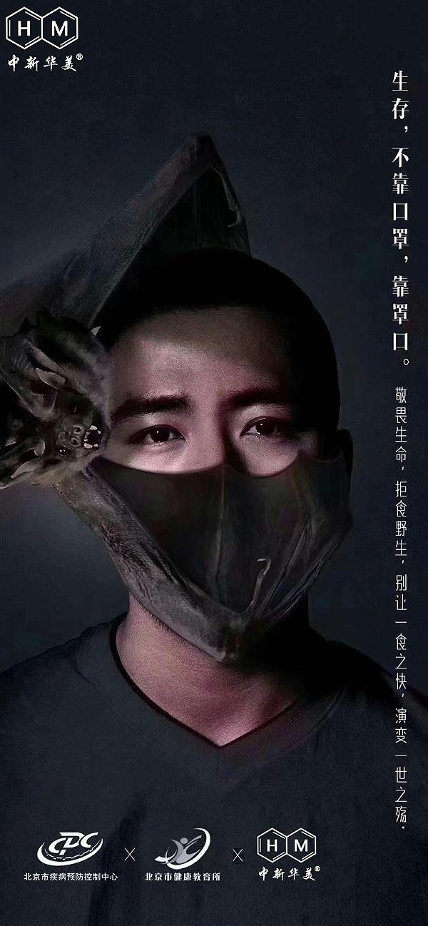 中新华美改性塑料温馨提示:生存,不靠口罩,靠罩口!