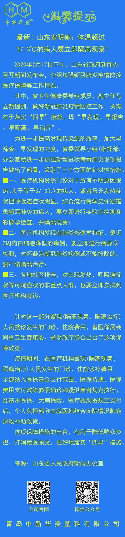 中新华美改性塑料温馨提示:体温超过37.3℃的病人要立即隔离观察