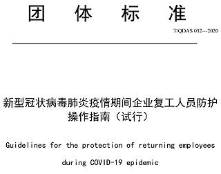 青岛市委常委、统战部部长王久军莅临青岛中新华美调研防疫、复工情况