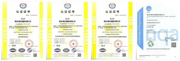 中新华美质量体系认证及16949认证