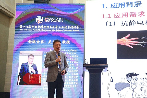 北京化工大学吴大鸣教授