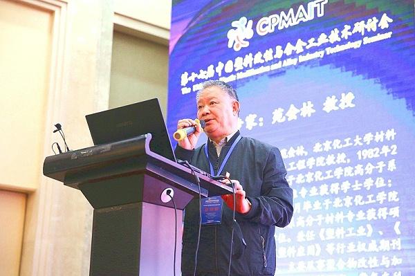 《功能化改性淀粉在全生物降解聚酯膜中的应用研究》·北京化工大学 苑会林教授