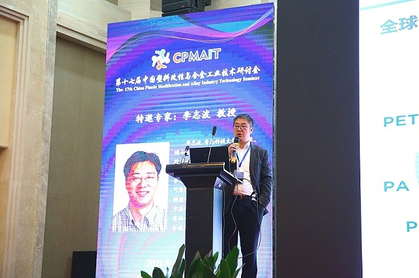 《PHA的化学合成与性质研究》·青岛科技大学副校长李志波教授