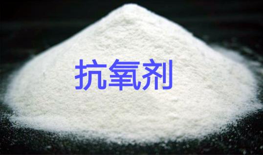 改性塑料加入抗氧剂的目的及抗氧剂的作用机理介绍
