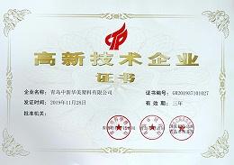 中新华美科技助力防疫研发空气消毒机专用塑料颗粒、熔喷无纺布专用料
