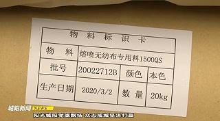为抗疫助力,青岛中新华美持续保供口罩熔喷布聚丙烯专用料!