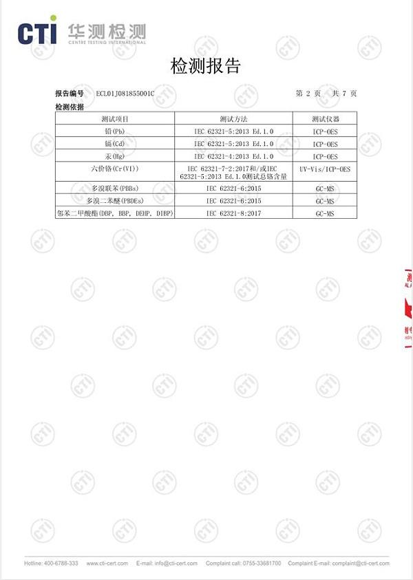 阻燃pp 黑色 检测报告 02