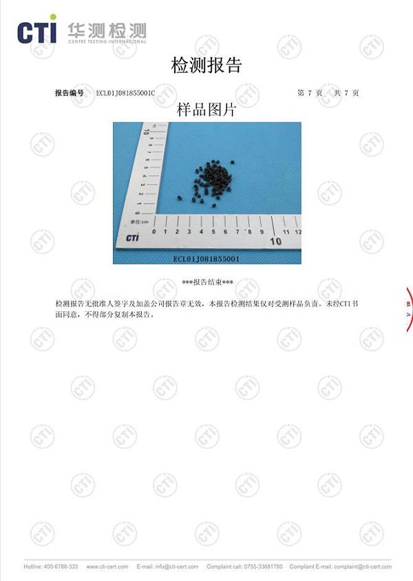 阻燃pp 黑色 检测报告 07