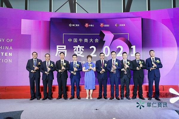 第12届全国电子商务十大牛商颁奖现场