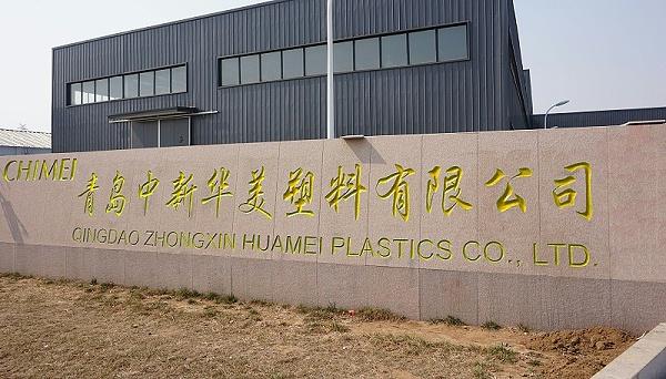 青岛中新华美塑料有限公司