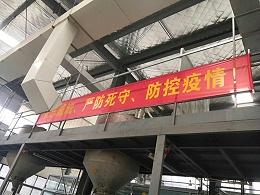 中新华美改性塑料温馨提示:生命重于泰山,测温为第一要务