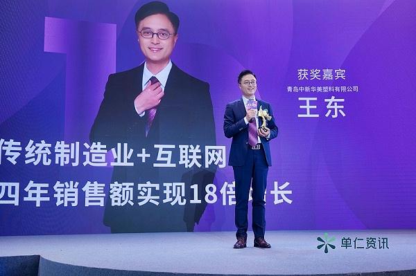 青岛中新华美塑料有限公司总经理王东