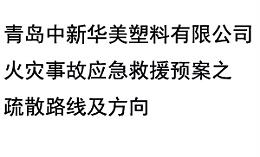 青岛中新华美塑料有限公司火灾事故应急救援预案之疏散路线及方向