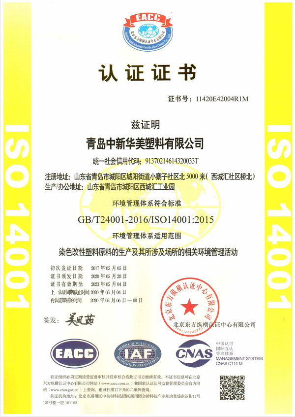 ISO14001 2015环境管理体系