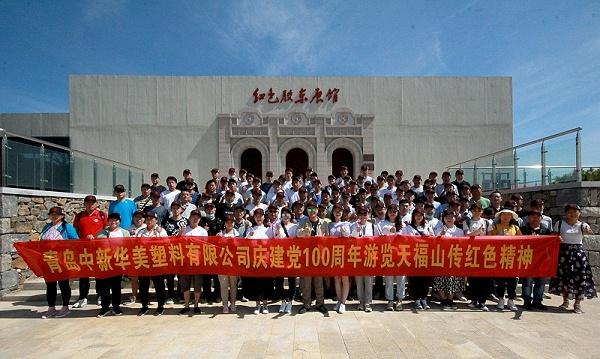 青岛中新华美全体员工参观红色胶东展馆,传承红色精神