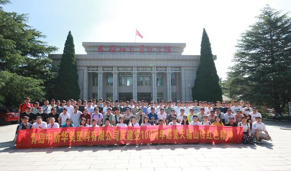 青岛中新华美全体员工参观天福山纪念馆,传承红色精神