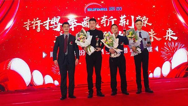 顺威总经理谢锋先生为2018年度优秀供应商颁奖并合影