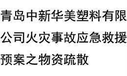 青岛中新华美塑料有限公司火灾事故应急救援预案之物资疏散