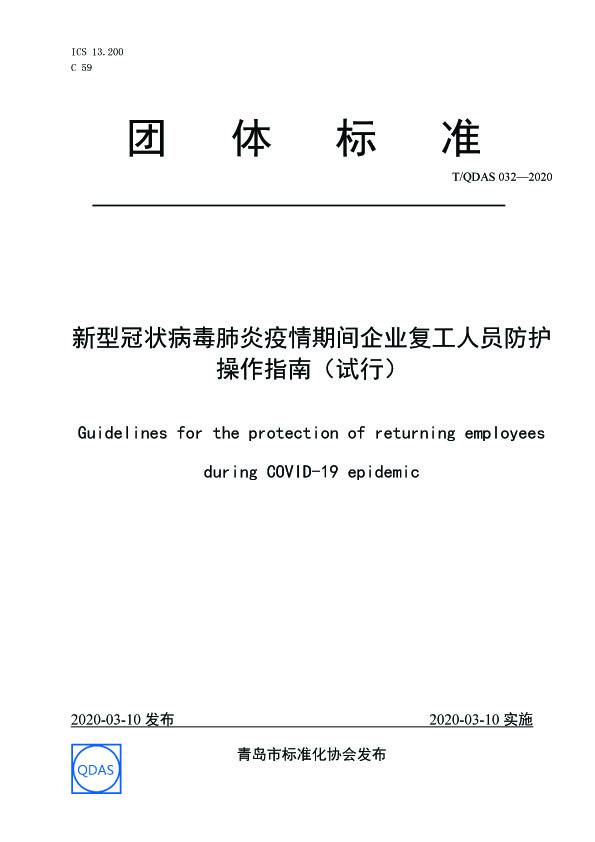 新型冠状病毒肺炎疫情期间企业复工人员防护操作指南(试行)01