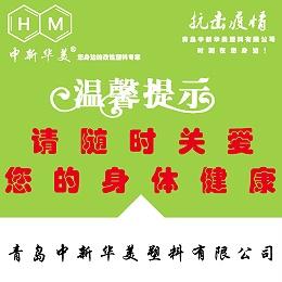 中新华美改性塑料温馨提示:体温超过37.3℃的病人要立即隔离观察!