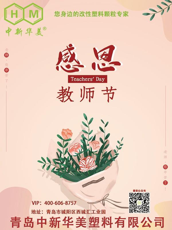 青岛中新华美祝所有老师教师节快乐