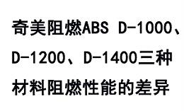 奇美TBBA系列防火级ABS D-1000、D-1200及D-1400之间的阻燃性能差异