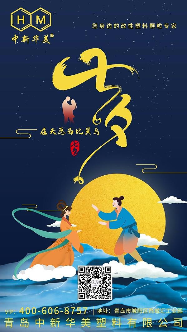 2020七夕节--青岛中新华美塑料有限公司