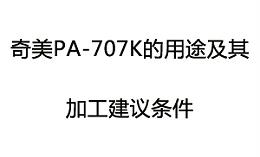 奇美PA-707K的用途及其加工建议条件